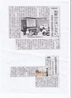 ◆新聞記事:2/18講演会・白浜町申し入れ(jpg)◆